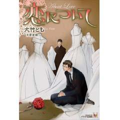 http://www.mangaconseil.com/img/amazon/big/KOINITSUITE.jpg