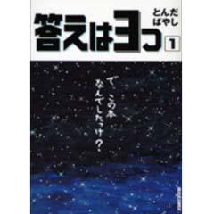 http://www.mangaconseil.com/img/amazon/big/KOTAE.jpg