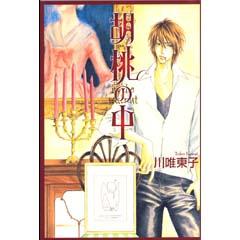 http://www.mangaconseil.com/img/amazon/big/KURUMI.jpg