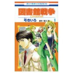 http://www.mangaconseil.com/img/amazon/big/LIBRW.jpg