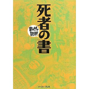 http://mangaconseil.com/img/amazon/big/LIVMORT.jpg