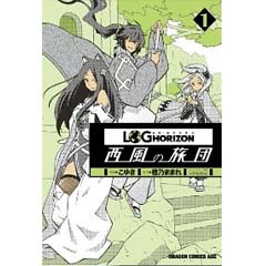 Acheter Log Horizon: The People of the West Wind sur Amazon