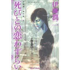 Acheter Lovesickness: Junji Ito Story Collection sur Amazon