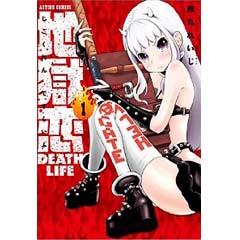 http://mangaconseil.com/img/amazon/big/LOVHELLDEATH.jpg