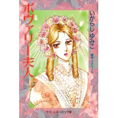 http://mangaconseil.com/img/amazon/big/MADAMEBOVARY.jpg