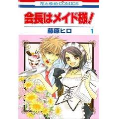 http://www.mangaconseil.com/img/amazon/big/MAIDSAMA.jpg