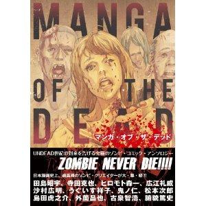 http://mangaconseil.com/img/amazon/big/MANGAOFDEAD.jpg