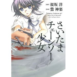 http://mangaconseil.com/img/amazon/big/MASSACRET.jpg