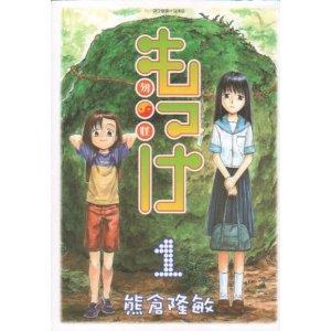 http://www.mangaconseil.com/img/amazon/big/MOKKE.jpg