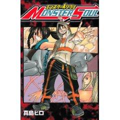 http://www.mangaconseil.com/img/amazon/big/MONSTERSOUL.jpg