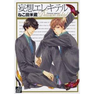 http://www.mangaconseil.com/img/amazon/big/MOUSEKETEL.jpg