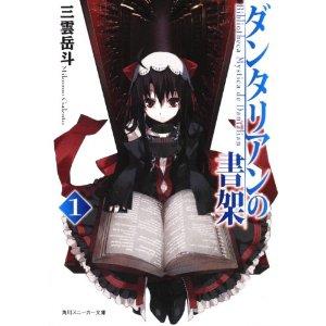 http://www.mangaconseil.com/img/amazon/big/MYSTICARCHIV.jpg