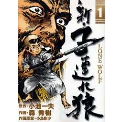 Acheter New Lone Wolf and Cub sur Amazon