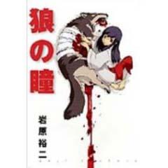 http://www.mangaconseil.com/img/amazon/big/OEILOUP.jpg