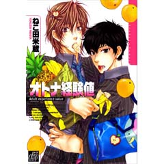 http://www.mangaconseil.com/img/amazon/big/OTONAK.jpg