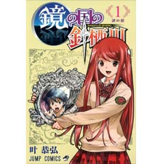http://mangaconseil.com/img/amazon/big/PAYSMIROIRS.jpg