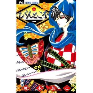 http://www.mangaconseil.com/img/amazon/big/PINTOKONA.jpg