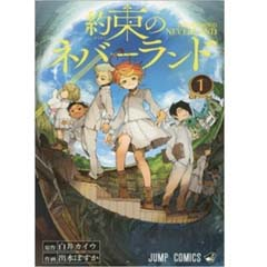 Acheter The Promised Neverland sur Amazon