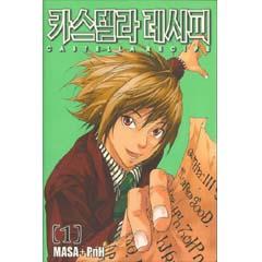 http://www.mangaconseil.com/img/amazon/big/RCASTELLA.jpg