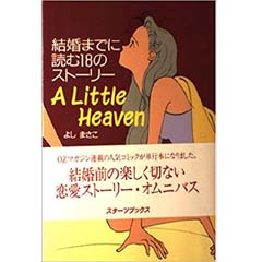 Acheter A little heaven sur Amazon