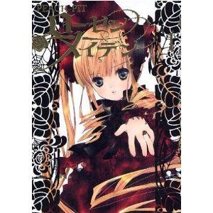 http://mangaconseil.com/img/amazon/big/ROZENMAIDEN2.jpg