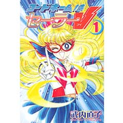 http://www.mangaconseil.com/img/amazon/big/SAILORV.jpg