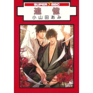 http://www.mangaconseil.com/img/amazon/big/STARTLINE.jpg