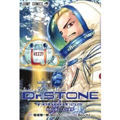 Acheter Dr. Stone Reboot: Byakuya sur Amazon