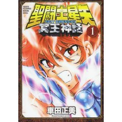 Acheter Saint Seiya Next Dimension sur Amazon
