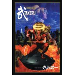 Acheter Takeru sur Amazon
