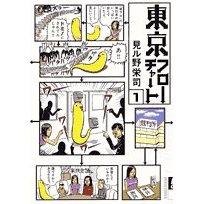 http://www.mangaconseil.com/img/amazon/big/TFC.jpg