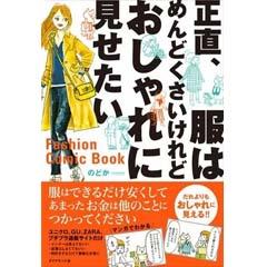 Acheter Tokyo Fashion: A Comic Book sur Amazon
