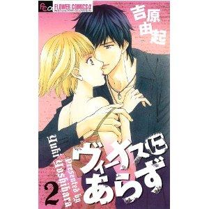 http://www.mangaconseil.com/img/amazon/big/VENUSNIARAZU.jpg