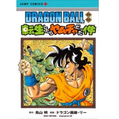 Acheter Dragon Ball Gaiden sur Amazon