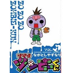 Acheter Zo-Zo-Zombie-kun sur Amazon