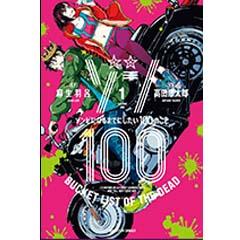 Acheter Zom 100 sur Amazon