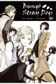 Acheter Bungô Stray Dogs volume 1 sur Amazon