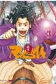 Acheter Ryoma volume 3 sur Amazon