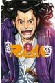Acheter Ryoma volume 1 sur Amazon