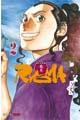 Acheter Ryoma volume 2 sur Amazon