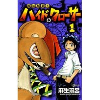 http://www.mangaconseil.com/img/blog/Hydclos.jpg