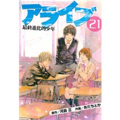 http://www.mangaconseil.com/img/blog/alive21.jpg