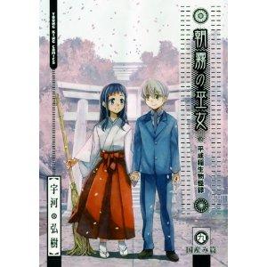 http://mangaconseil.com/img/blog/asagiri9.jpg