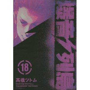 http://mangaconseil.com/img/blog/bakuon18.jpg