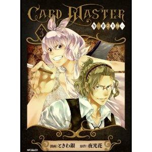 http://mangaconseil.com/img/blog/cardmaster3.jpg