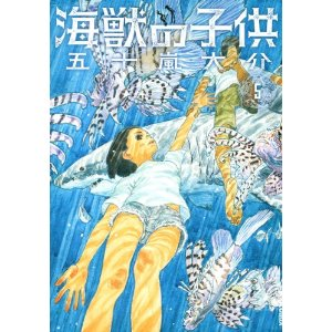 http://mangaconseil.com/img/blog/enfantsmer5.jpg