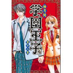 http://mangaconseil.com/img/blog/gakuenouji12.jpg