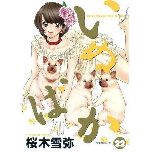 http://www.mangaconseil.com/img/blog/inubaka22.jpg