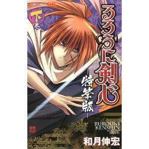 http://mangaconseil.com/img/blog/kenshin2.jpg