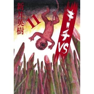 http://mangaconseil.com/img/blog/kiitchivs11.jpg